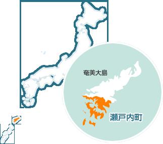 奄美大島瀨戶內町